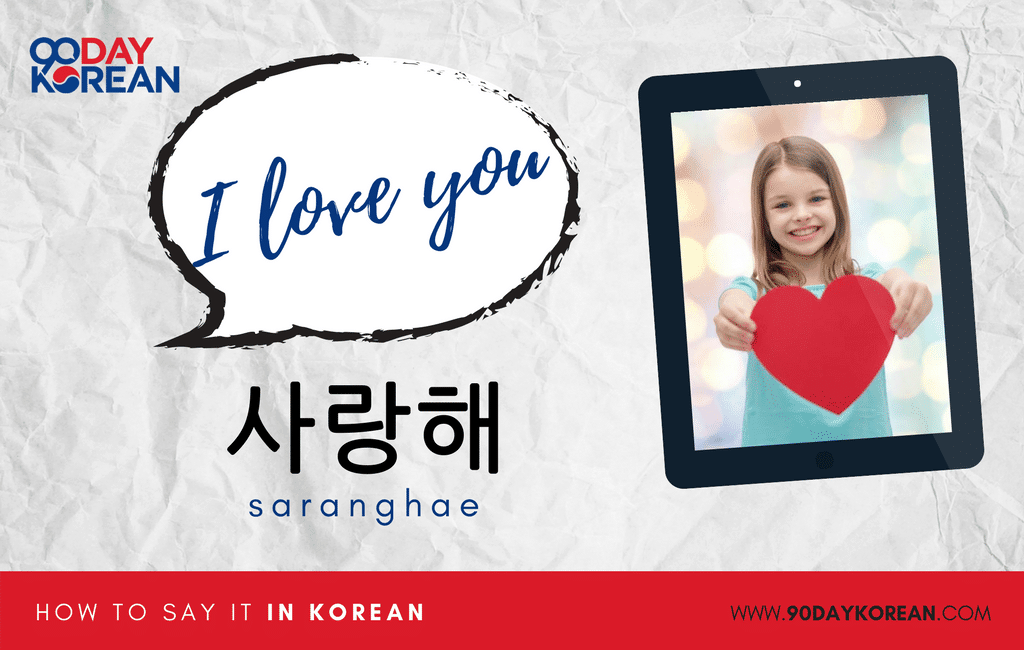 How to Say I love you in Korean informal