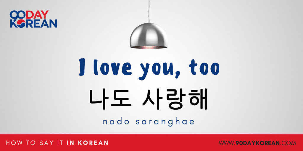 How to Say I love you in Korean - I love you too