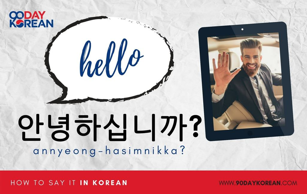 How to say it in Korean Large In-post images - formal hello