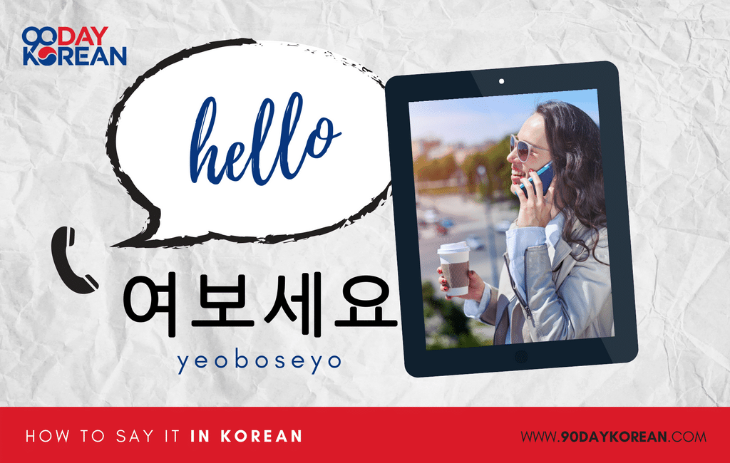 How to say it in Korean Large In-post images - telephone hello