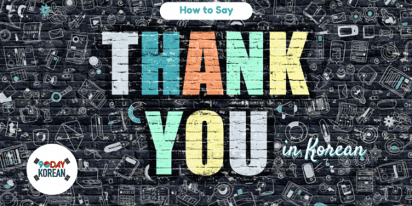 how to say thank you in korean