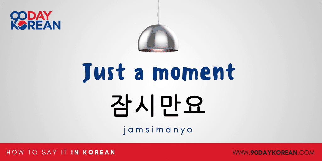 How to Say I'm Sorry in Korean - just a moment