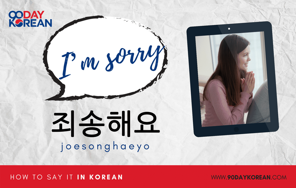 How to Say I'm sorry in Korean standard