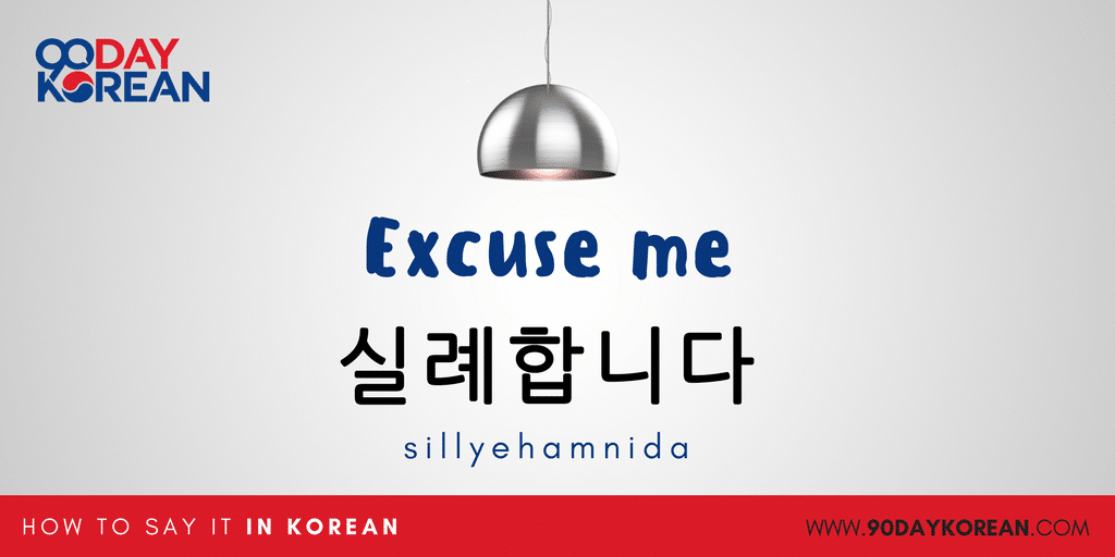 How to say i did well in korean