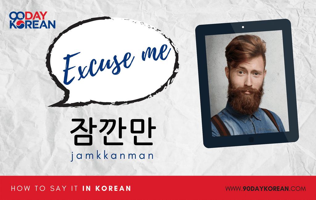 How to Say Excuse Me in Korean informal