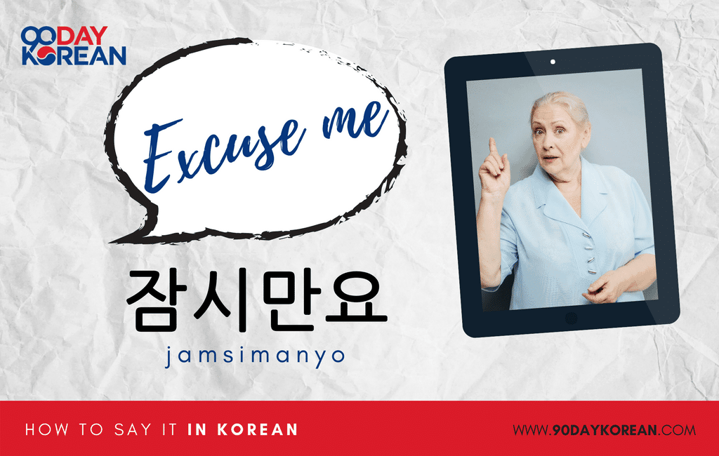 How to Say Excuse Me in Korean standard