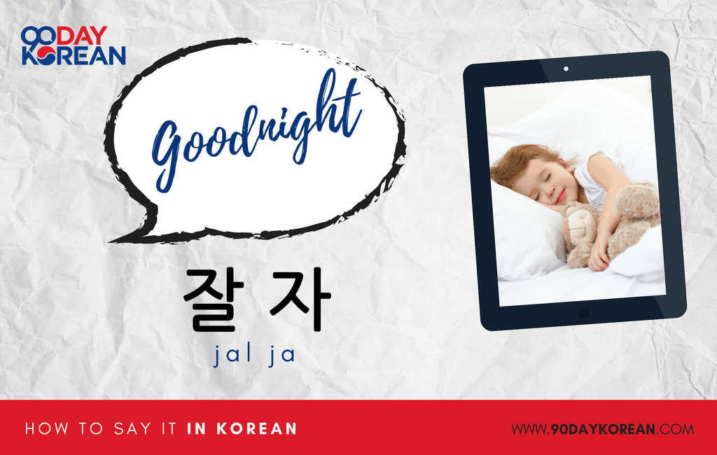 How to Say Goodnight in Korean informal