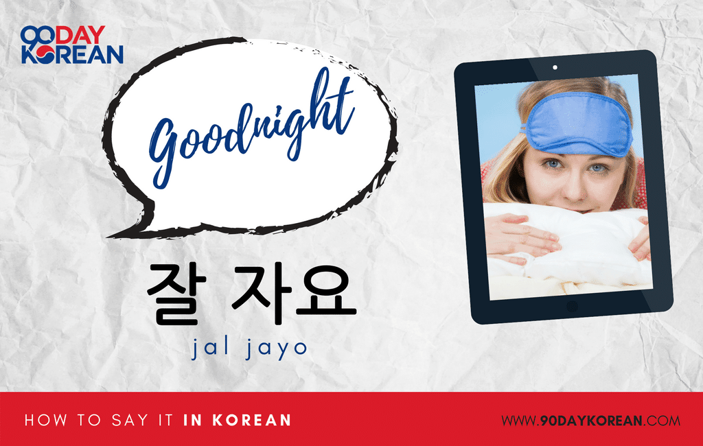 How to Say Goodnight in Korean standard
