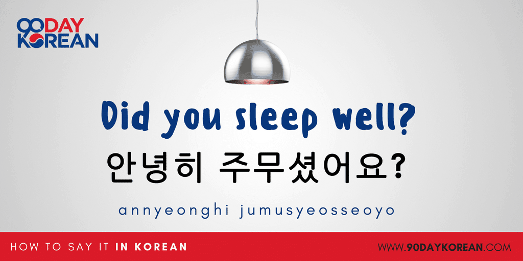 how to say you are welcome in korean