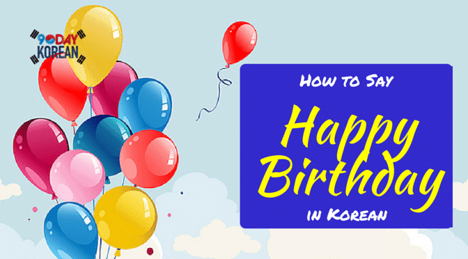 how to say happy birthday in korean
