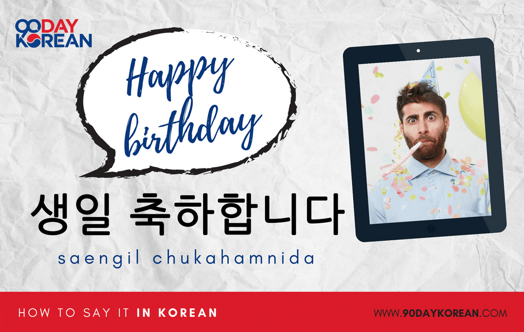 How to Say Happy birthday in Korean standard