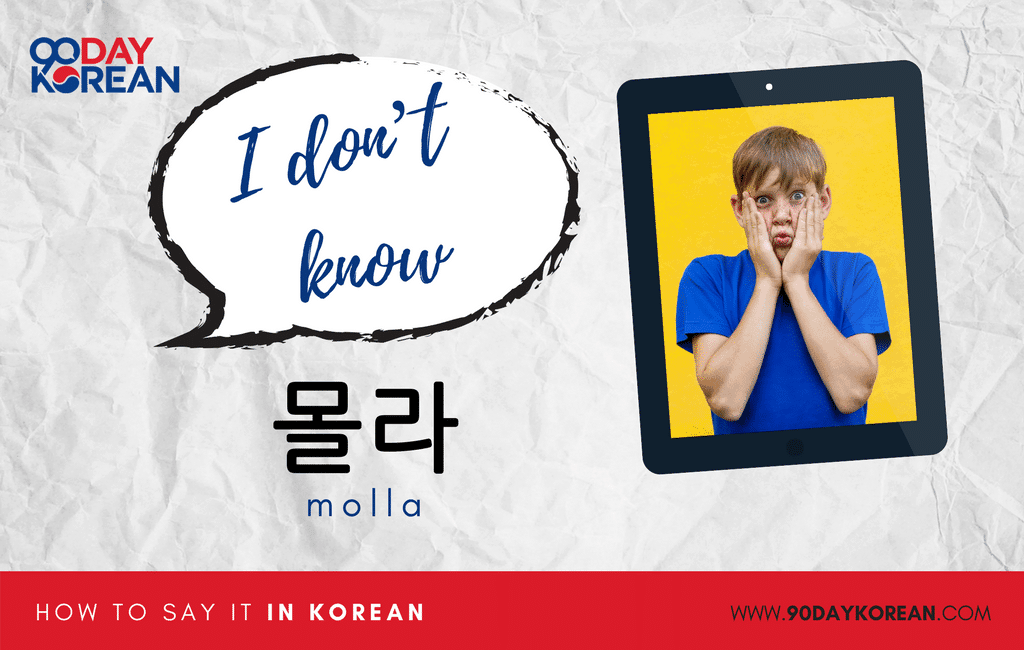 How to Say I Don't Know in Korean informal