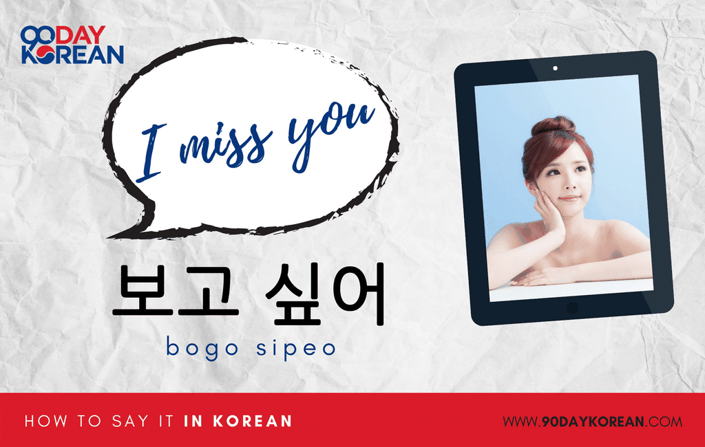 How to Say I miss you in Korean informal