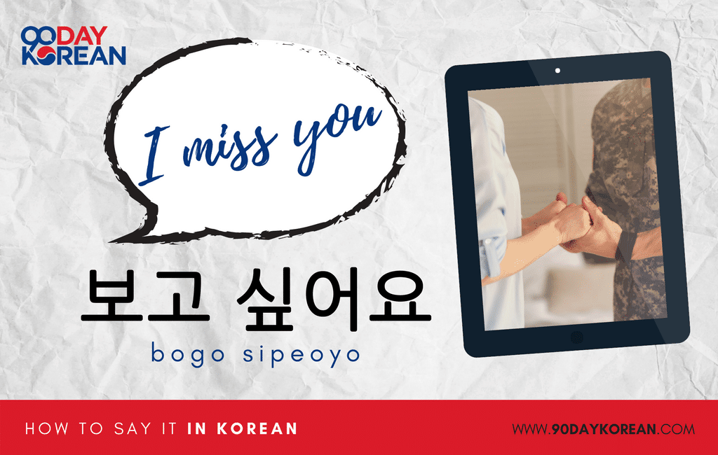 How to Say I miss you in Korean standard