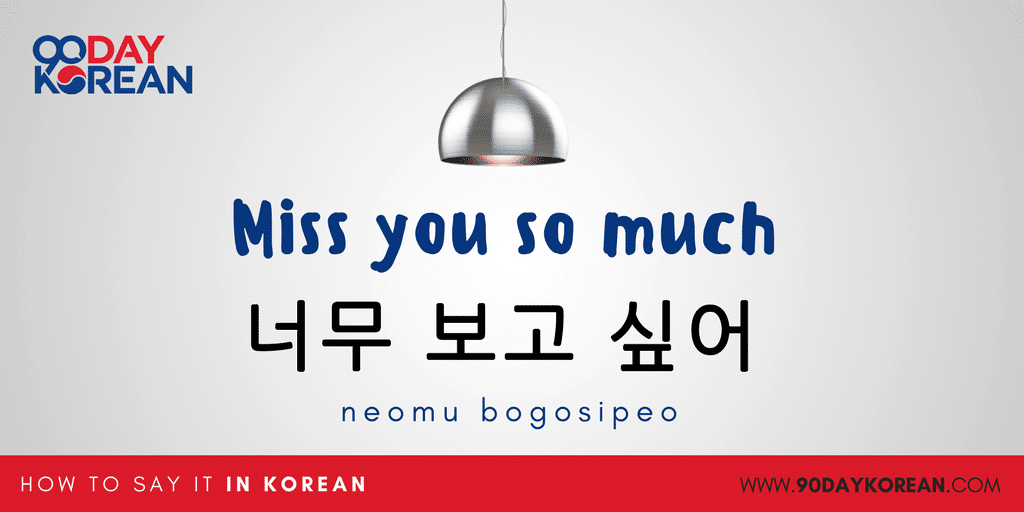 How to Say I miss you in Korean - miss you so much
