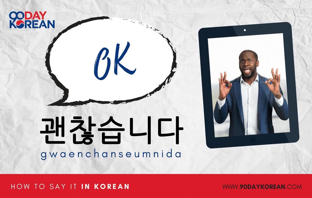 How to Say OK in Korean formal