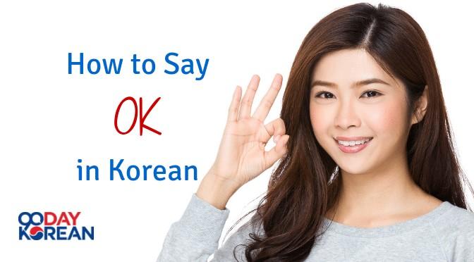 How-to-Say-OK-in-Korean