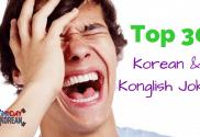 Top 30 Korean & Konglish Jokes