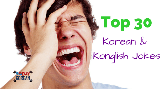 Top 30 Korean & Konglish Jokes