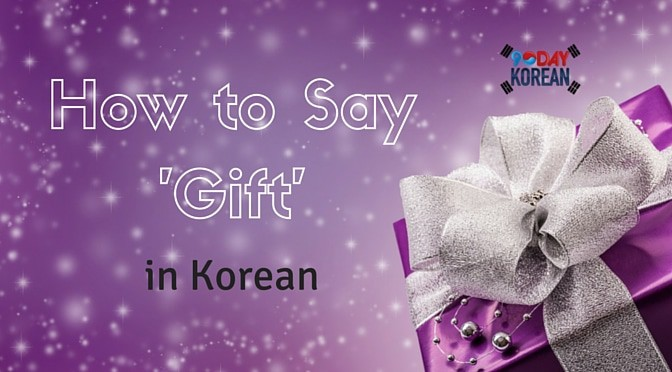 how to say your majesty in korean