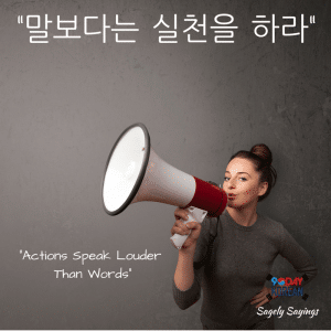 한국어 속담 Actions speak louder than words Korean proverb