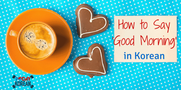 How To Say Good Morning Friend In Korean : How to say 'good morning in korean