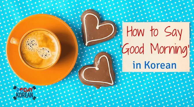 Good Morning In Korean Hangul : How to say good morning in korean