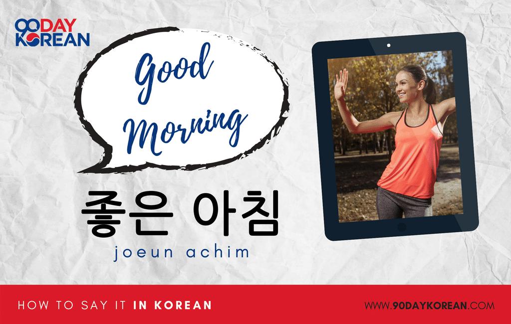 How to Say Good Morning in Korean informal