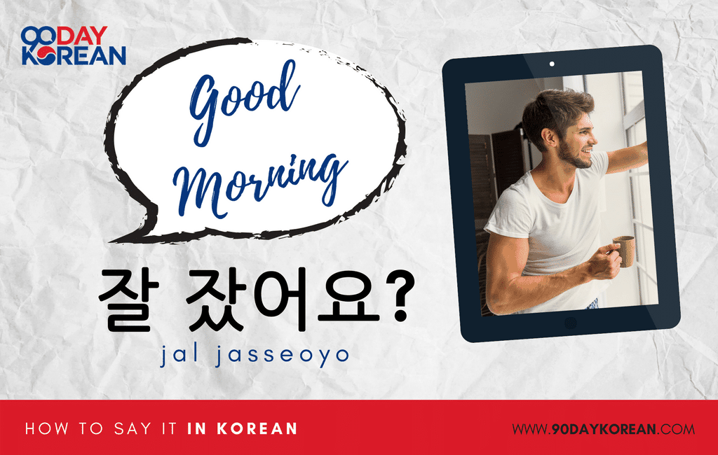 How to Say Good Morning in Korean standard