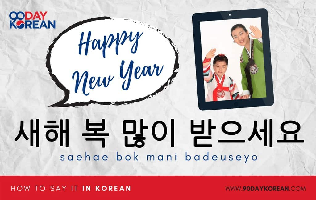 How to Say Happy New Year in Korean standard