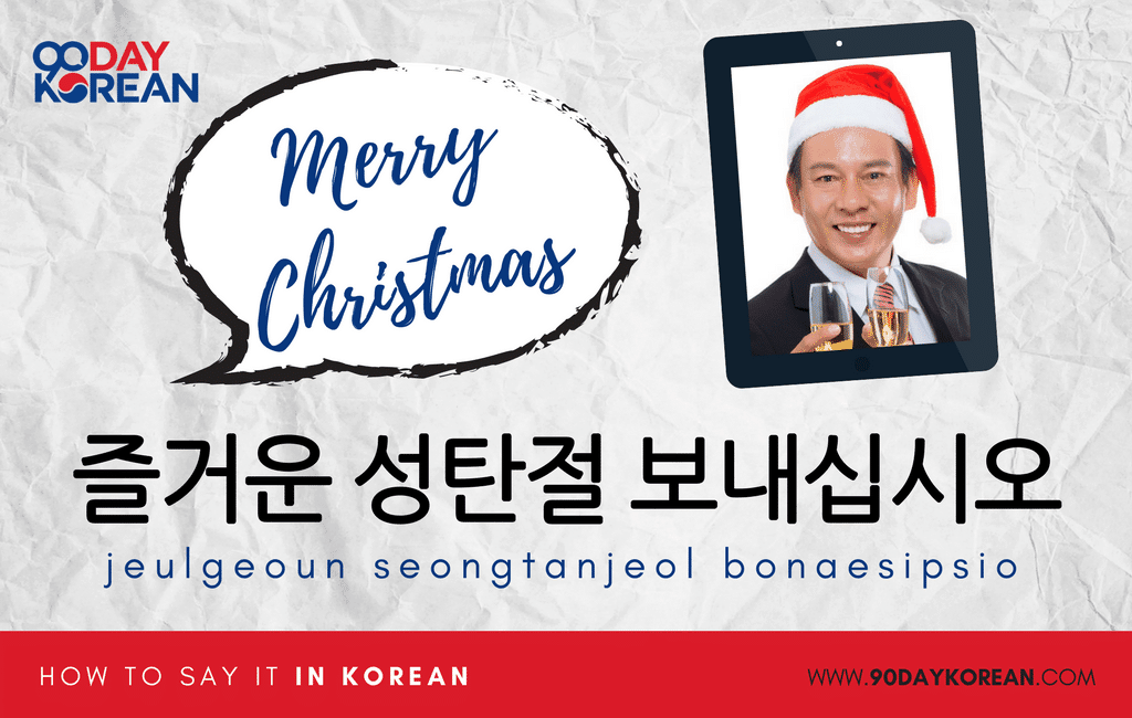 How to Say Merry Christmas in Korean formal