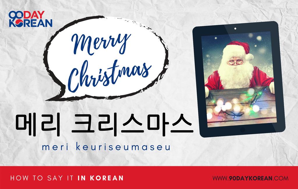 How to Say Merry Christmas in Korean informal