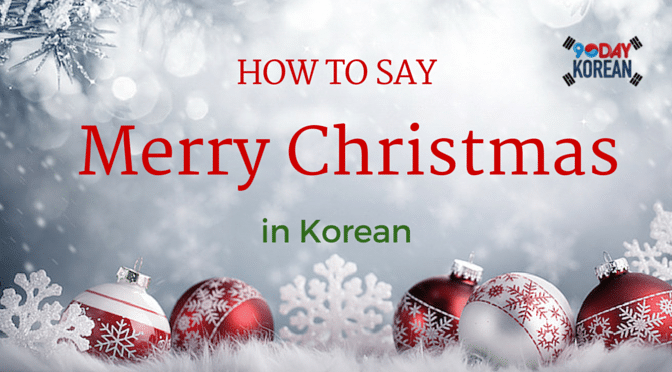 How to Say Merry Christmas in Korean