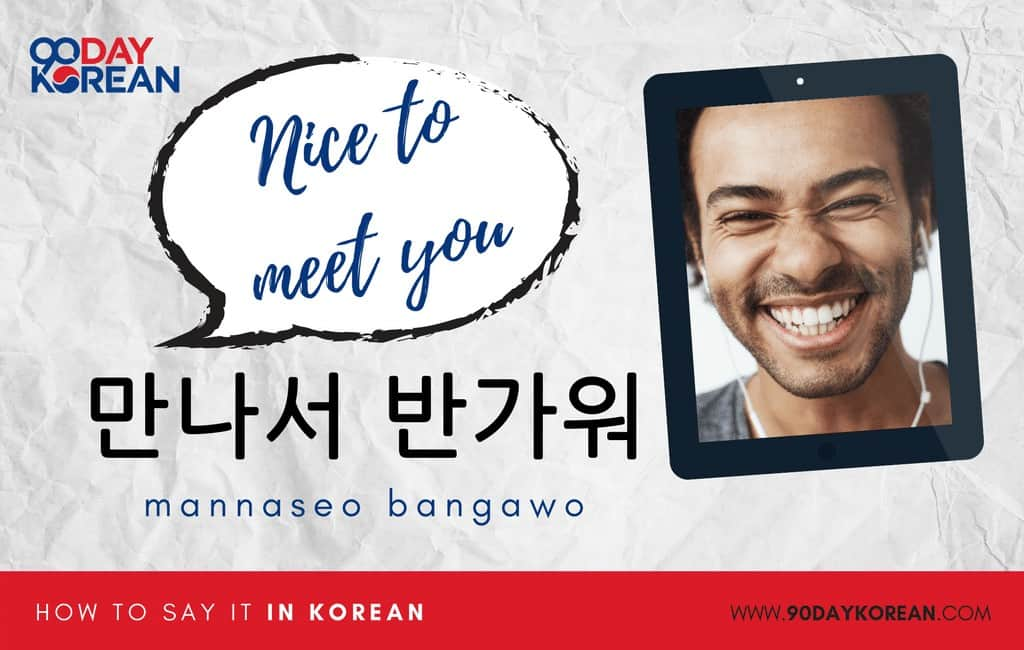 How to Say Nice to Meet You in Korean informal