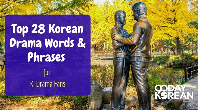 Statue of a couple embracing each other at Nami island, Korea