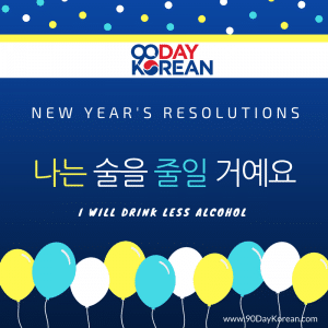 Korean New Years Resolutions Alcohol