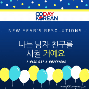Korean New Years Resolutions Boyfriend
