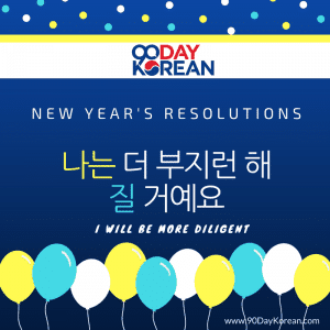 Korean New Years Resolutions Diligent