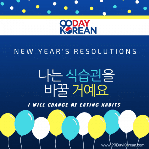 Korean New Years Resolutions Eating Habits