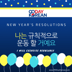 Korean New Years Resolutions Exercise Regularly