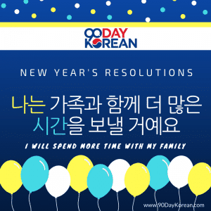 Korean New Years Resolutions Family