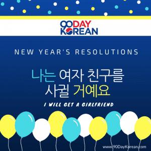 Korean New Years Resolutions Girlfriend
