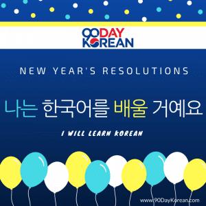 Korean New Years Resolutions Learn Korean
