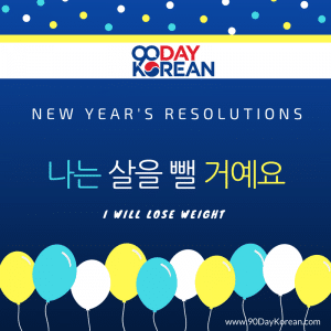 Korean New Years Resolutions Lose Weight
