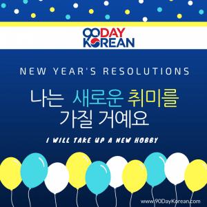 Korean New Years Resolutions New Hobby