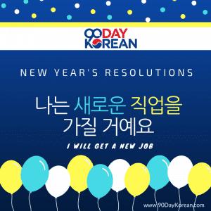 Korean New Years Resolutions New Job