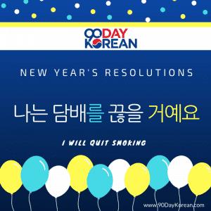 Korean New Years Resolutions Quit Smoking