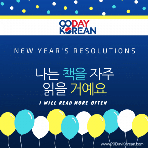 Korean New Years Resolutions Read More Often