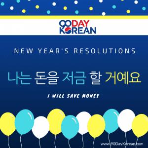 Korean New Years Resolutions Save Money