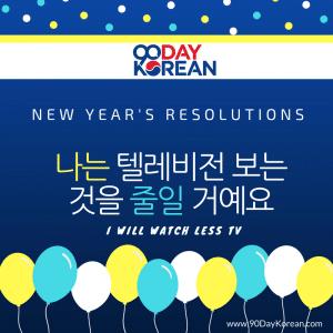 Korean New Years Resolutions TV